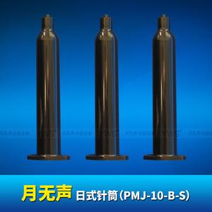 PMJ-10-B-S 日式黑色针筒配活塞(10cc)
