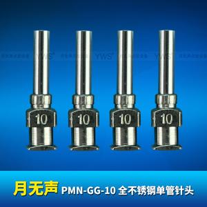 YWS全不锈钢单管点胶针头 PMN-GG-10