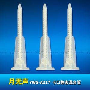A系列静态混合管 YWS-A317