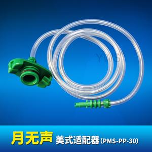 美式点胶针筒适配器 PMS-PP-30