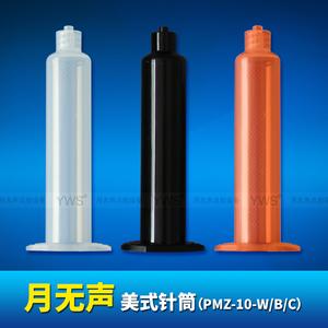美式针筒 PMZ-10-W/B/C