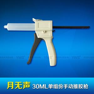 30ml手动推胶枪 PMG-30-01