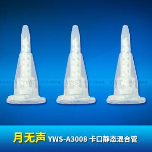 A系列静态混合管 YWS-A3008