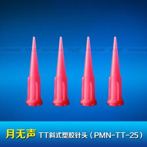 TT斜式塑胶针头 PMN-TT-25