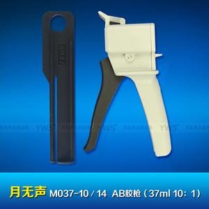 AB胶枪37系列 M037-10/14(37ml 10:1)
