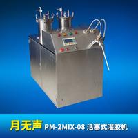 月无声PM-2MIX-08活塞式灌胶机