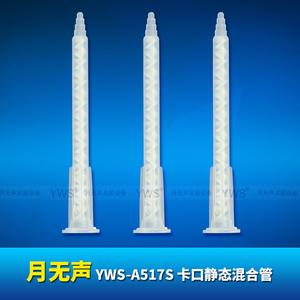 A系列静态混合管 YWS-A517S