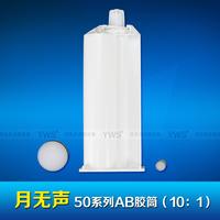 AB胶筒 PMC-50-10