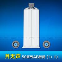 AB胶筒 PMC-50-11