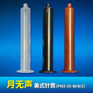 美式针筒 PMZ-55-W/B/C