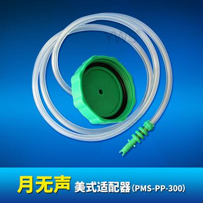 美式点胶针筒适配器 PMS-PP-300