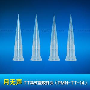 PMN-TT-27X 透明精细针头