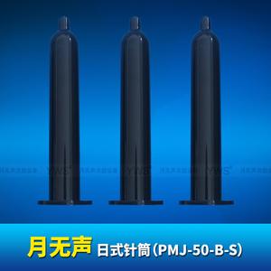 PMJ-50-B-S 日式黑色针筒配活塞