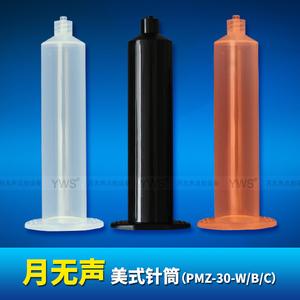 美式针筒 PMZ-30-W/B/C