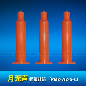 PMZ-WZ-05-C 武藏茶色针筒5cc