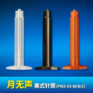 美式针筒 PMZ-03-W/B/C