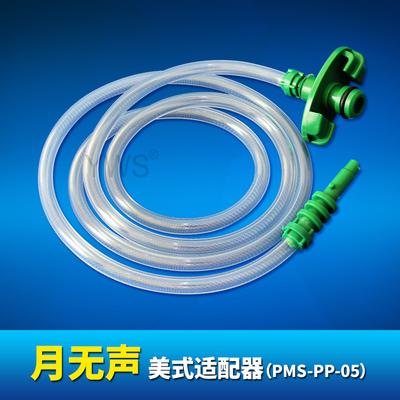 美式点胶针筒适配器 PMS-PP-05