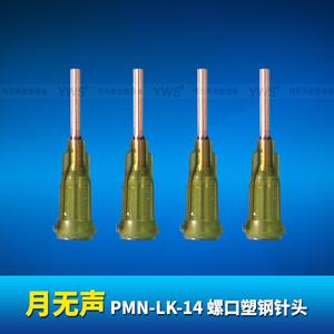 YWS螺口塑钢针头 PMN-LK-14