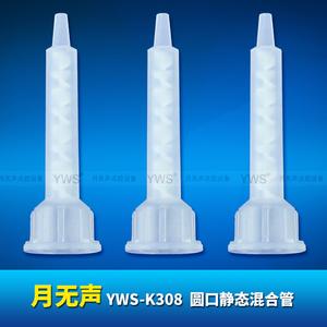 A系列静态混合管 YWS-K308