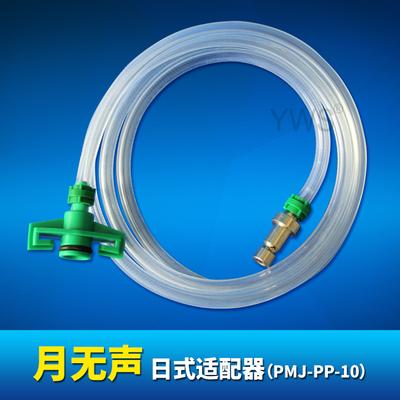 日式点胶针筒适配器 PMJ-PP-10