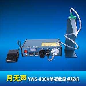 月无声 YWS-886A单液数显点胶机
