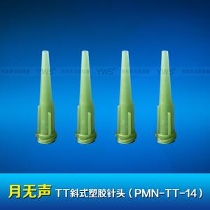 TT斜式塑胶针头 PMN-TT-14
