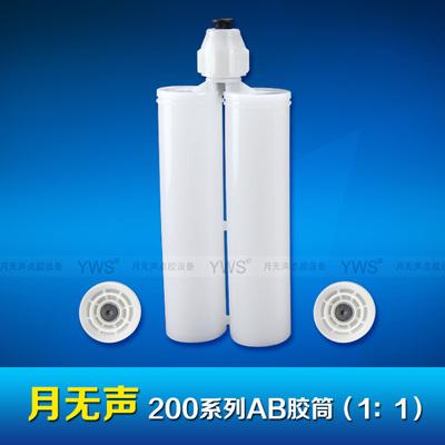 AB胶筒 PMC-200-11