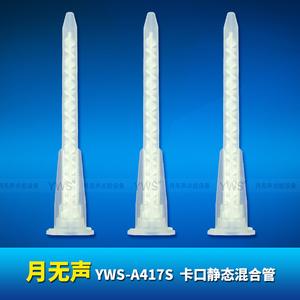 A系列静态混合管 YWS-A417S