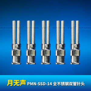 YWS 全不锈钢双管点胶针头 PMN-SSD-14