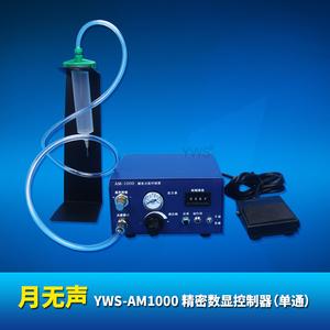YWS-AM1000精密数显控制器(单通)