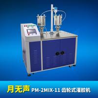 月无声PM-2MIX-11齿轮式灌胶机