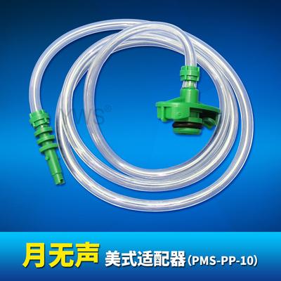 美式点胶针筒适配器 PMS-PP-10