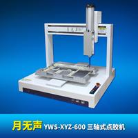 月无声YWS-XYZ-600三轴式点胶机
