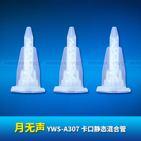 A系列静态混合管 YWS-A307