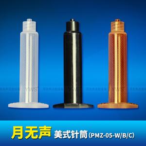 美式针筒 PMZ-05-W/B/C