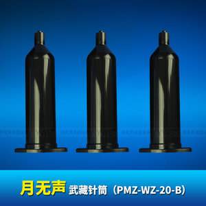 PMZ-WZ-20-B 武藏黑色针筒(20cc)