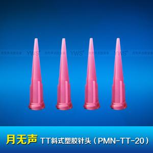 TT斜式塑胶针头 PMN-TT-20