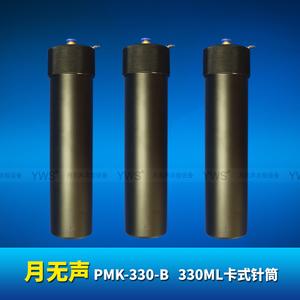 PMZ-330-B 卡式针筒