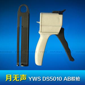 AB胶枪50系列 YWSDS5010(50ML 10:1)