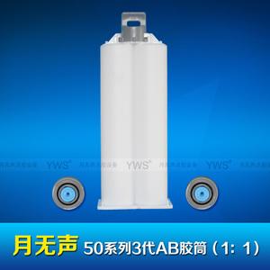 YWS3-5011 AB胶筒50ml 1:1(三代)