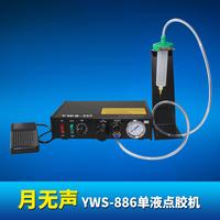 月无声 YWS-886单液点胶机