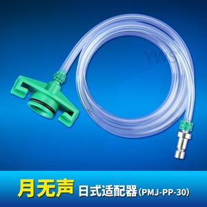 日式点胶针筒适配器 PMJ-PP-30