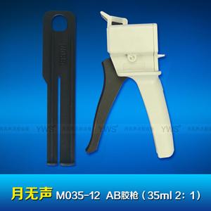 35系列AB胶枪 M035-12(35ml 2:1)