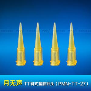 TT斜式塑胶针头 PMN-TT-27